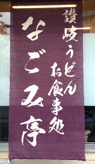 nagomitei02